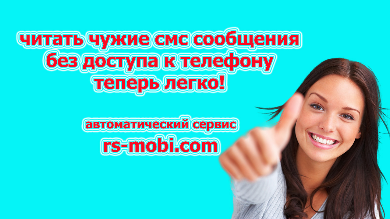 распечатка смс сообщений на сервисе rs-mobi