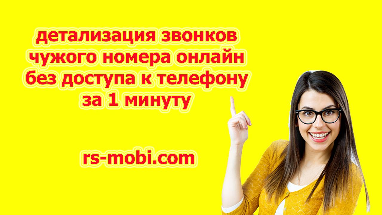 читать чужие смс сообщения rs-mobi