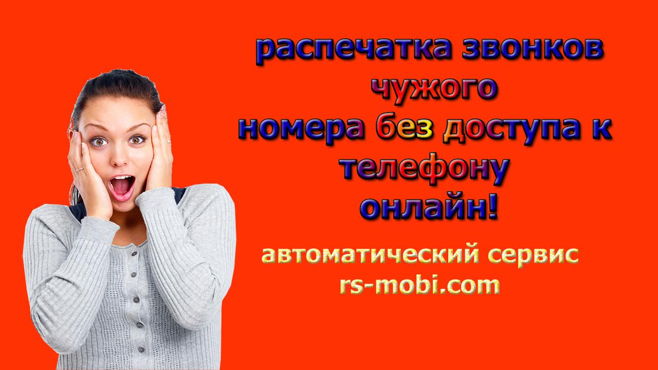 распечатка звонков чужого номера онлайн rs-mobi